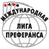 Международная_Лига_Преферанса