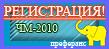 регистрация_на_Первый_чемпионат_мира_по_интернет-преферансу