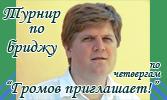 Громов_А.В.