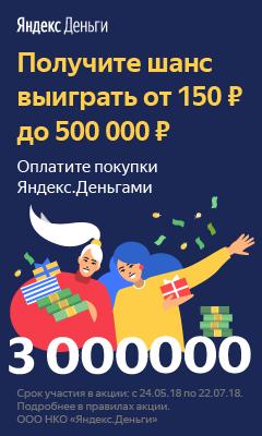 Призы от Яндекса